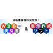 DELICO規格書管理システム 製品画像