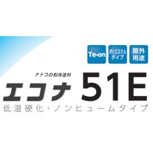粉体塗料『エコナ51E』 製品画像