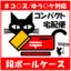 『ONE-WAY便対応段ボールケース』 製品画像