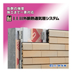 外断熱システム(乾式外断熱工法) 製品画像