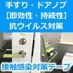 【手すり・ドアノブへ即効性の抗ウイルス対策】接触感染対策テープ 製品画像