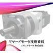 汎用ギヤードモータ:バッテリ駆動ギヤードモータ【技術資料進呈中】 製品画像