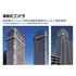 超高層建物向けゴンドラシステム【連結式ゴンドラ】居住環境最優先! 製品画像