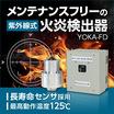 汎用型紫外線式火炎検出器『YOKA-FD』 製品画像