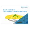 卵とチーズでわかる!〈熱可塑性樹脂〉と〈熱硬化性樹脂〉の特性 製品画像