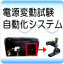 電源変動試験自動化システム -画像処理で目視検査の完全自動化- 製品画像