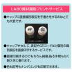 LABO資材識別プリントサービス 製品画像