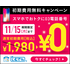 IP電話サービス『じむでん』初期費用無料キャンペーン中! 製品画像
