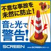危険警告センサー<三角コーン対応型 SEBAPRO Cone> 製品画像