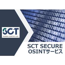 リスク情報提供『SCT SECURE OSINTサービス』 製品画像