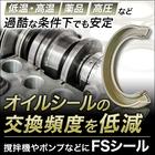 『FSシール』※オイルシールの劣化にお困りの方に 製品画像