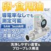 卵・食用油の流量測定に好適! FLOWave Type8098 製品画像