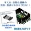 【省人化・自動化機械事例】メカテックの設計・製作ハンドブック 製品画像