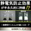 【技術資料】帯電防止コーティング加工 製品画像