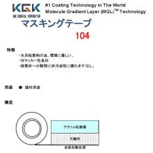 和紙マスキングテープ「104」 製品画像