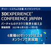 製造業DXの本筋を全て網羅 オンラインカンファレンス開催中 製品画像