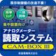 【機能追加!】『CAM BOX3』アナログメーター読取システム 製品画像