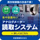 簡単IoT『CAM BOX3』メーター自動読取カメラシステム 製品画像