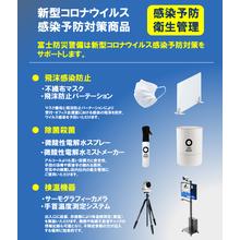 新型コロナウイルスの感染対策商品(カタログ) 製品画像