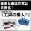 工具管理システム『工具の番人/新・工具の番人』※カタログ進呈 製品画像
