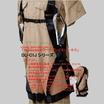 墜落制止用器具|ワークプレイスハーネス DL-C1Jシリーズ 製品画像
