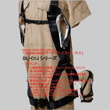 墜落制止用器具 ワークプレイスハーネス DL-C1Jシリーズ 製品画像