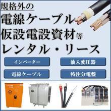 特殊な電線ケーブル、仮設電設資材などをレンタル・リースサービス! 製品画像