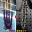 瞬時に浸透する錆取り剤【ZC-27 ネジザウルスリキッド】 製品画像