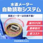 分散設置向け メーター読取システム【eMeter】 製品画像