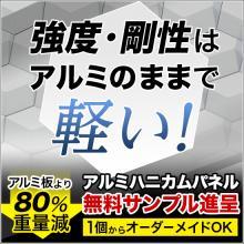 アルミハニカムパネル 無料サンプル【活用事例集も進呈中!】 製品画像