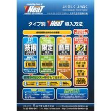 【特許権のライセンス販売】タイプ別 Y-HeaT 導入方法 製品画像