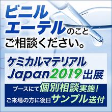 『ビニルエーテル』※ケミカルマテリアルジャパン2019出展 製品画像