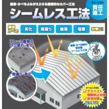 『雨漏り対策に役立つ工法3種』 製品画像