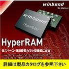 【モバイルDRAM】HyperRAM 製品画像
