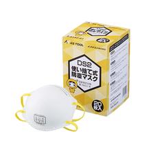 使い捨て式防じんマスク (DS2) 排気弁無 1箱(20枚入) 製品画像