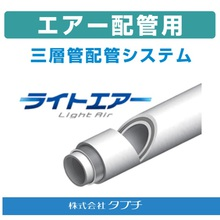 工場の設備保全の担当者様必見! 自社で簡単施工可能『エアー配管』 製品画像