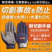 普段履きの耐切創手袋『KE303NV/KE303R』 製品画像