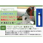 耐薬品性・耐熱性に優れた分注器『パスツールピペッター』 製品画像