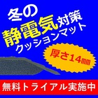 【冬の静電気対策+疲労軽減対策】帯電防止のクッションマット! 製品画像