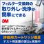 密封型フィルターシステム『GPJシリーズ』※動画あり 製品画像