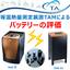 【分析事例】等温熱量測定装置TAMによるバッテリーの評価 製品画像