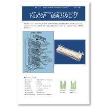 『NUCS 総合カタログ』 製品画像