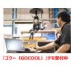 空中搬送ロボット【GOCOOL(ゴクー)】※最新実機画像初公開! 製品画像