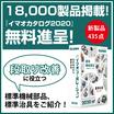18,000製品掲載!『イマオカタログ2020』無料進呈中! 製品画像