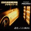 近赤外線塗装乾燥機『プロモシリーズ』 製品画像