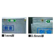防音シート ※日本防炎協会規格適合品 製品画像