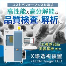 X線透視装置『YXLON Cougar ECO』 製品画像