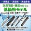 Onset社製『HOBO 水位・水質データロガー』 製品画像