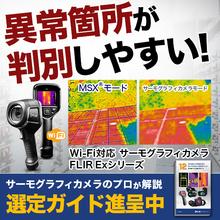 サーモグラフィカメラ『FLIR Exシリーズ』※選定ガイド進呈中 製品画像