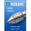 NAKANE ライブセンター・スレンダーチャック 総合カタログ 製品画像